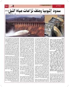 صحيفة 9 يوليو سدود اثيوبيا 1.txt(2)-page-001