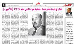 خفايا وخبايا مفاوضات اتفاقية مياه النيل لعام 1959